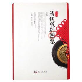 清钱版别图鉴2018年新版书籍作者签名盖章17出版康熙乾隆咸丰雍正