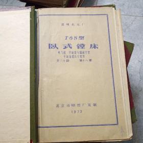 技术资料  T68型卧式镗床  共二十册缺第1.11册,18本合售全部是图纸资料折叠,详细看图走快递
