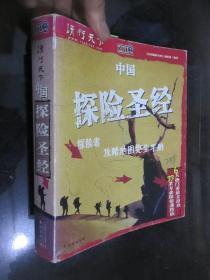中国探险圣经 (20开本)