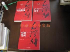3本合售:毛泽东对联赏析+毛泽东名言故事+《沁园春·雪》的传奇故事(没有印章字迹划线)