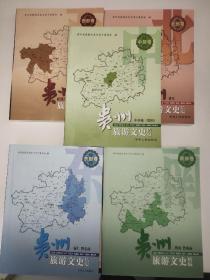 贵州旅游文史精编(东西南北中 五本合售)