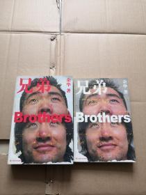 兄弟(上下兩冊合售)