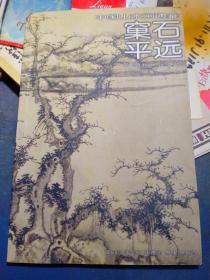 中国山水画通鉴 《窠石平远》(小16开 铜版彩印)