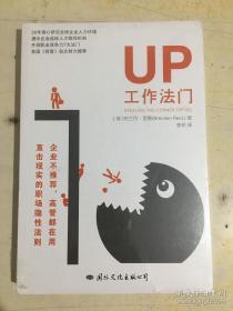 UP工作法门