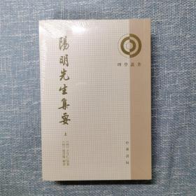 阳明先生集要(上、下两册全)
