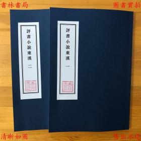 【复印件】评书小说东汉(第一集+第二集)-高豫祝-民国时言报社刊本