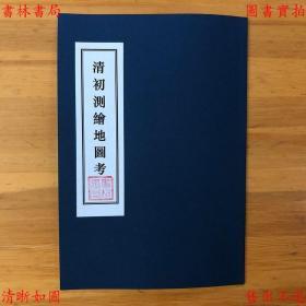 【复印件】清初测绘地图考-翁文灏-民国中国地学会刊本