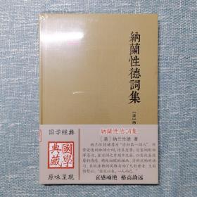 国学典藏:纳兰性德词集