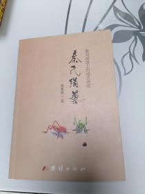 秦氏绢艺—黄河故道上的绢艺绝唱