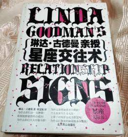 琳达·古德曼亲授星座交往术(2012一版一印)