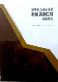 基于动力条分法的滑坡运动过程数值模拟 9787112256280 吴凤元 樊赞赞 梁力 王超 中国建筑工业出版社 蓝图建筑书店
