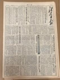 北京日报 1953年11月27日  1*华北行政委员会召开扩大会议。  讨论贯彻国家总路线工作。 2*朝鲜政府代表团离安东返国  3*宝成铁路涪江大桥建成。  4*我方建议12月举行政治会议。抗美援朝谈判 15元