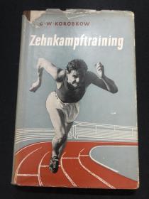 【1954民主德国原版】十项运动锻练(体育用书,插图丰富)即德文版《我的十项运动成功经验》