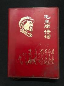【文革红宝书】毛主席诗词(带林题)照片丰富,内页完整。