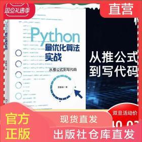 正版 Python最优化算法实战 Python基础程序设计 Gurobi优化器线性规划整数规划多目标优化动态规划图与网络分析智能优化算法书籍