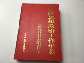 中国思想政治工作年鉴2002