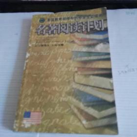 名著阅读计划(美国教育部颁布中学生必读书)