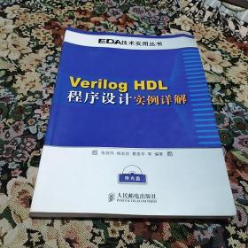Verilog HDL程序设计实例详解(无光盘)