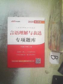 中公版·2017公务员录用考试专项题库:言语理解与表达(二维码版)