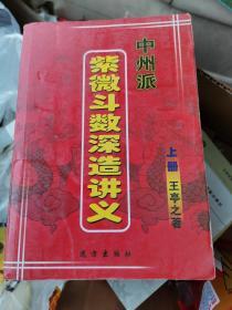 中州派紫微斗数深造讲义 上册