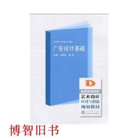 广告设计基础 刘晓英 章翔 武汉大学出版社 9787307073708