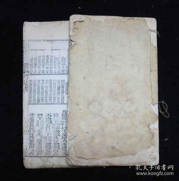 清白纸精刻《大清律例汇辑便览》存两册