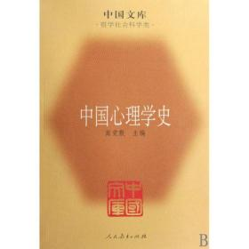 中国心理学史
