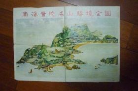 南海普陀名山胜境全图(根据1929年版本1984年5月再版)【52×36】