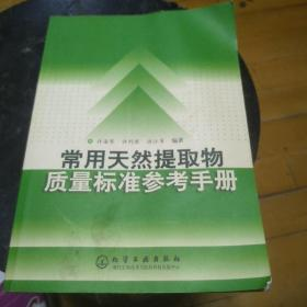 常用天然提取物质量标准参考手册。