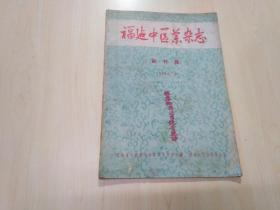 福建中医药杂志 创刊号(有验方、针灸等)1956年