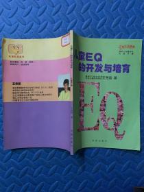儿童EQ的开发与培育(4-6年级学生儿童手册)