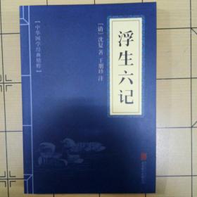 中华国学经典精粹·闲情笔记经典必读本:浮生六记