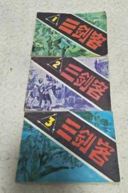 连环画 三剑客1-3册