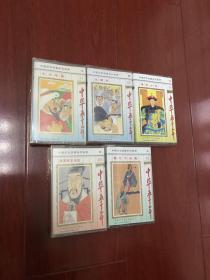 中国历史故事系列音带。 共五盒