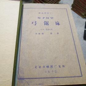 技术资料 G72型弓锯床 共四册全部是图纸资料折叠,详细看图走快递