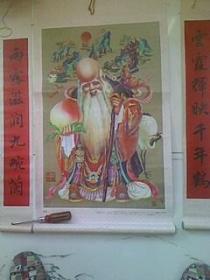 大幅中堂挂轴老年画配对联《寿星》天津杨柳青画社1992年印刷