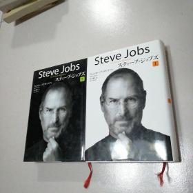 Steve Jobs 史蒂夫·乔布斯传 (1-2 ) 日文原版 精装