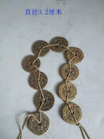 清代十帝古钱币,。