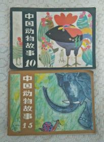 连环画中国动物故事(10 15)