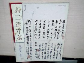高二适存稿:《柳河东集》讲疏(库存未阅)2