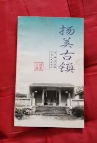 扬美古镇 99年1版1印 包邮挂刷
