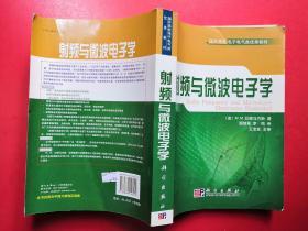 射频与波电子学(缺第277-284页)