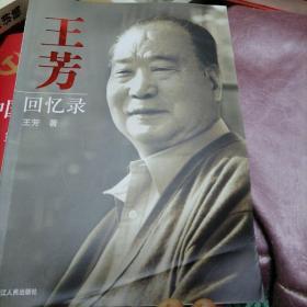 王芳回忆录 王援朝签名