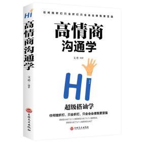 高情商沟通学情商训练励志成功口才与沟通技巧心理学书籍正版图书