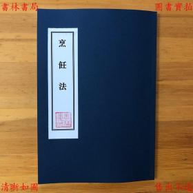 【复印件】烹饪法-萧闲叟-职业学校教科书-民国商务印书馆刊本