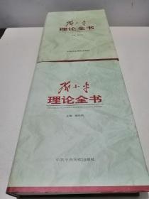 邓小平理论全书 上下