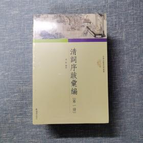 清词序跋汇编(四册全)