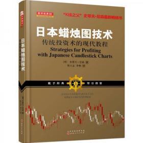 正版二手  日本蜡烛图技术:传统投资术的现代教程(K线之夫史蒂夫·尼森2017年舵手证券图书)