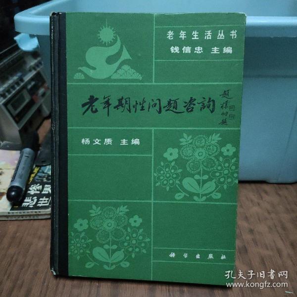老年期性问题咨询(精装)(1-1)