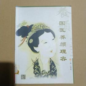 国医养颜理容(含光盘VCD)